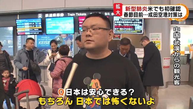 【おいやめろ】中国・武漢から来た観光客、日本についた途端マスクを外してしまう