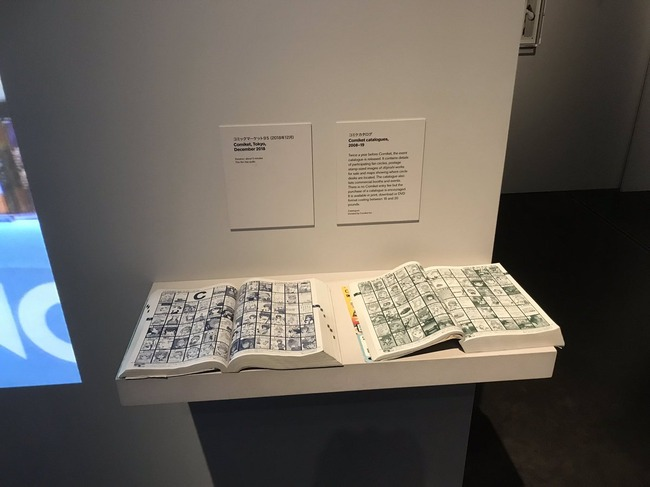 イギリス 大英博物館 マンガ展 コミケ コミックマーケット カタログに関連した画像-02