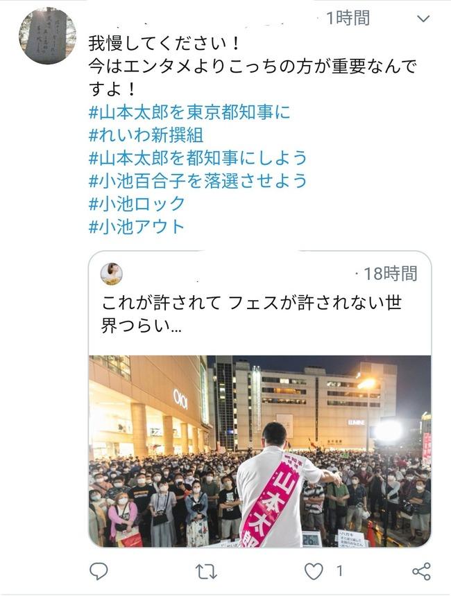 選挙活動 街頭演説 山本太郎 フェス クラスター 自粛 新型コロナウイルスに関連した画像-04