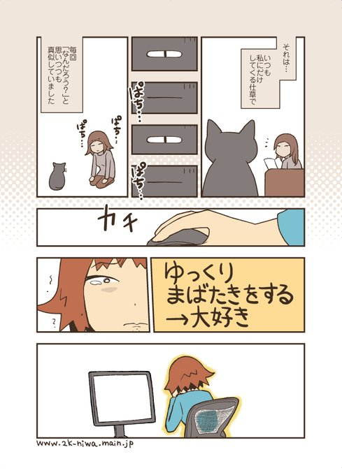猫 ネコ クセ 瞬きに関連した画像-03
