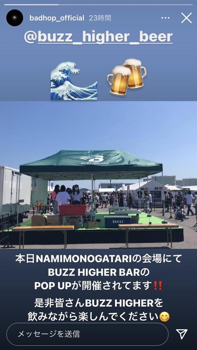 横浜アリーナ ヒップホップフェス BADHOP 延期 新型コロナに関連した画像-04