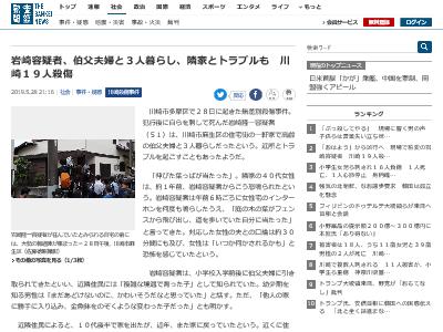 岩崎容疑者 伯父夫婦 3人暮らし 隣家 トラブルも 川崎19人殺傷に関連した画像-02