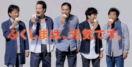 TOKIO 福島 ノーギャラ 出演料 CMに関連した画像-01