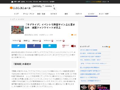 池江選手 白血病 オリンピック 桜田五輪相 がっかりしているに関連した画像-02