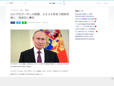 プーチン大統領2036年まで続投可能に関連した画像-02