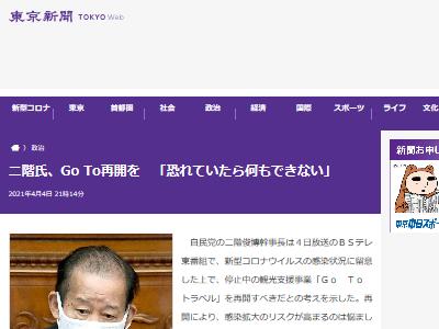 自民党 二階幹事長 GoToトラベルに関連した画像-02