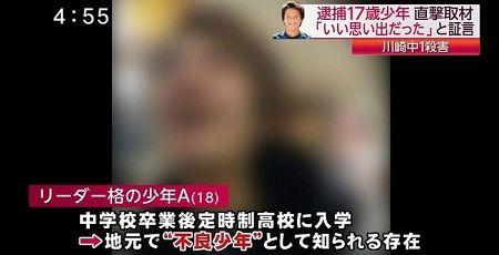 川崎中1殺害 犯人 父親に関連した画像-01
