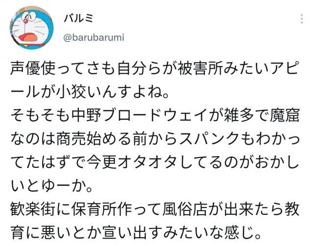 緒方恵美 中野ブロードウェイ スパンク まんだらけ アダルトショップ に関連した画像-04
