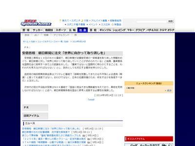 安倍晋三 朝日新聞に関連した画像-02