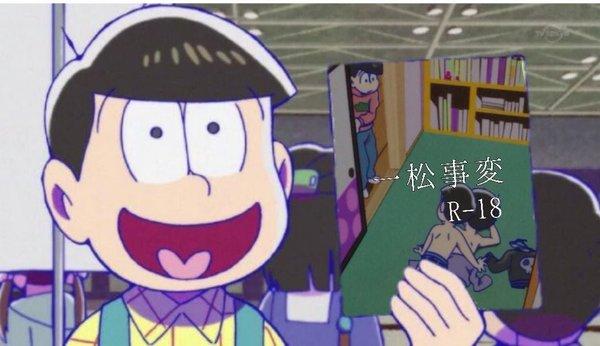おそ松さん BL 17話 最新話 同人用語 公式 視聴者 腐女子 コミケ 同担拒否 十四松に関連した画像-13