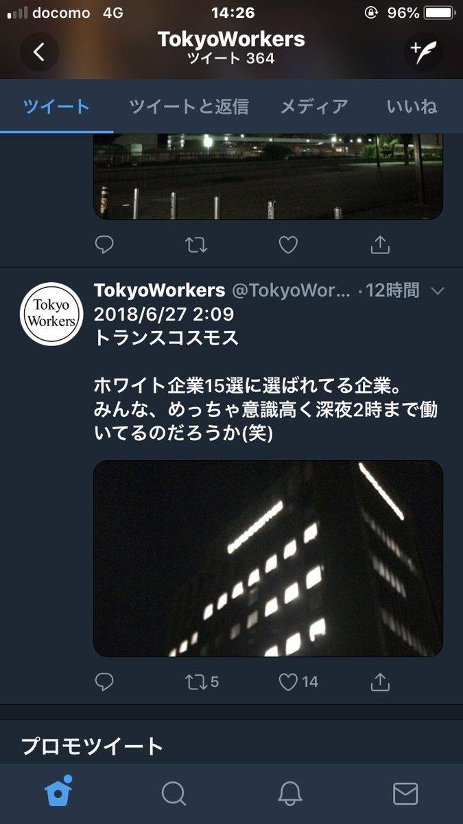 Twitter 有益なアカウント 企業 消灯時間 TokyoWorkers タイムプラス撮影に関連した画像-04