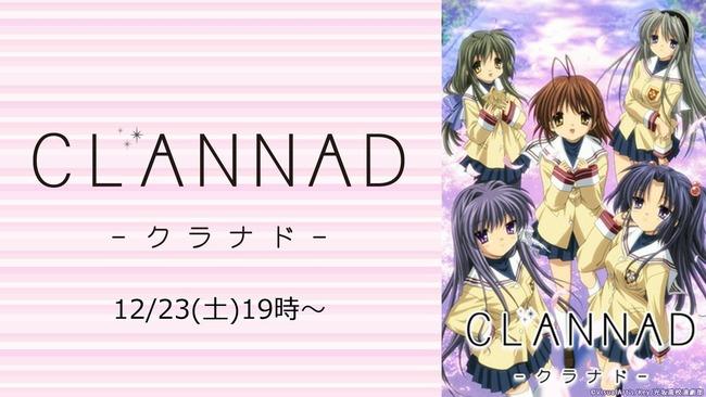 アニメ『CLANNAD』 クリスマスにニコニコ動画で一挙放送!!