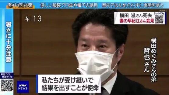 横田哲也 拉致問題 政治家 マスコミ 批判に関連した画像-01
