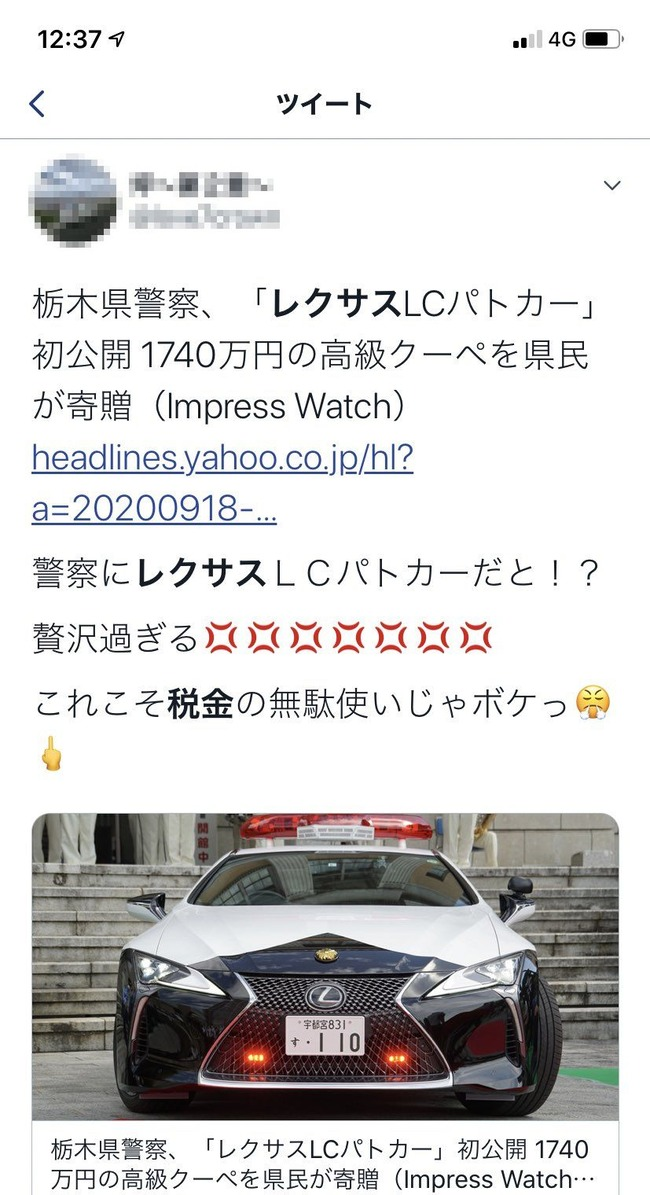 ツイッター 文章 2行 読めない レクサス パトカー 税金に関連した画像-06