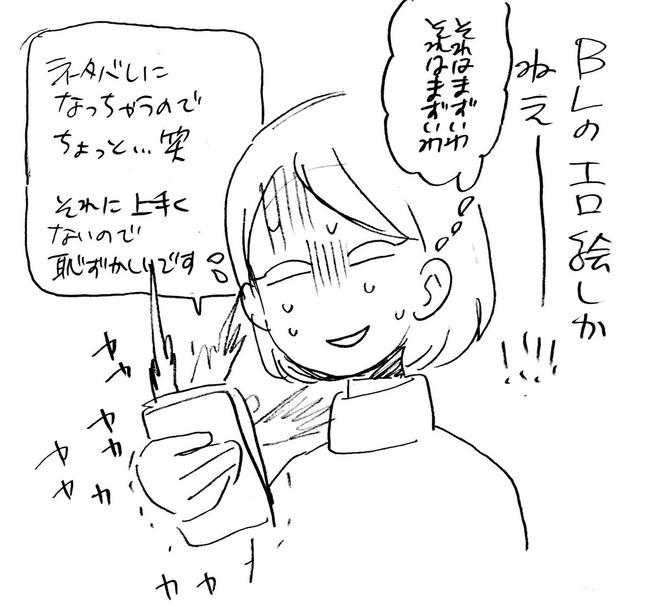 オタク 婚活 街コン 体験漫画 SSR リア充に関連した画像-37
