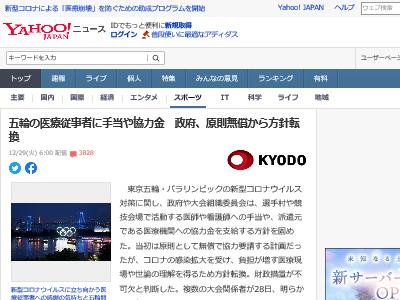 東京五輪 医療従事者 手当 協力金 政府に関連した画像-02