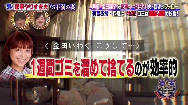 金田朋子 声優 森渉 金朋 家事 料理 ゴミ 夫婦に関連した画像-07
