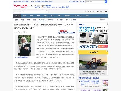 内田裕也 死去 樹木希林 ロック歌手に関連した画像-02
