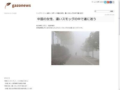 中国 大気汚染 遭難に関連した画像-02