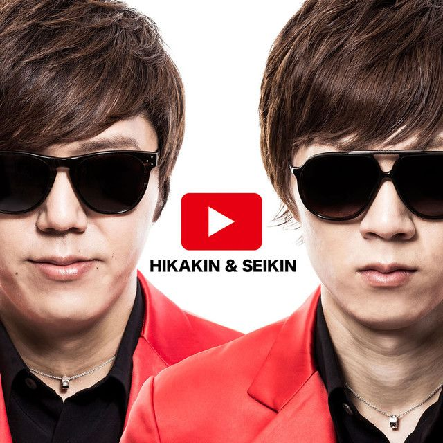 ヒカキン セイキン YouTube ユーチューバー 歌手デビュー テーマ 兄弟 作詞作曲に関連した画像-03
