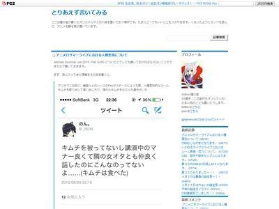 アニサマ アニメロサマーライブ ラブライブ! 西木野真姫 Pile 人種差別 キムチ オタク 声優に関連した画像-02