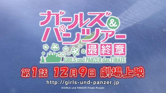 ガルパン ガールズ&パンツァー 最終章 PS4 ドリームタンクマッチ オンラインゲームに関連した画像-07