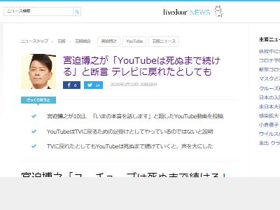 宮迫博之 雨上がり決死隊 Youtube 吉本興業に関連した画像-02