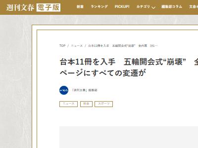 東京五輪 開会式 MIKIKO ボツ 幻 Perfume AKIRA 任天堂 ネオ東京に関連した画像-02