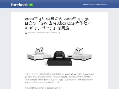 XboxGW前セールに関連した画像-02