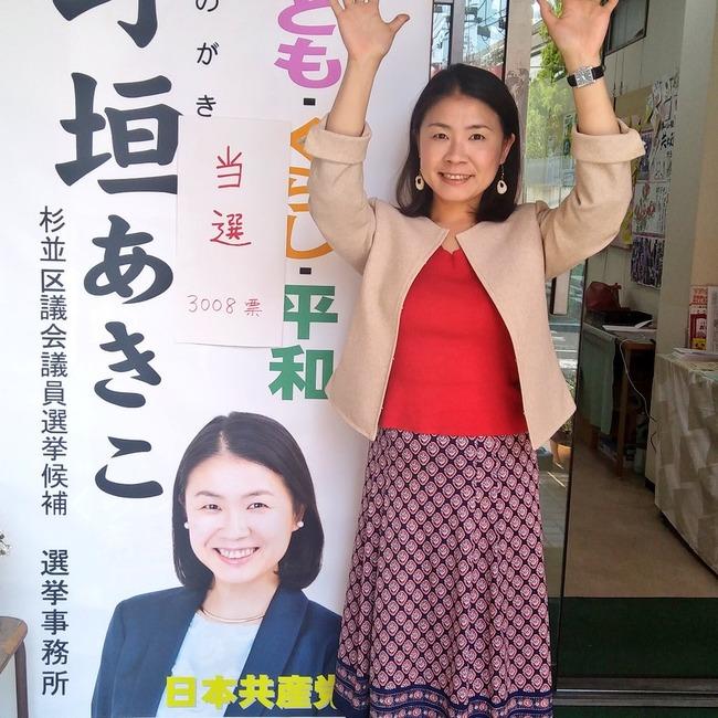 当選 杉並区議員 ほらぐちともこ 野垣あきこ 共産党 コインパーキング 中核派 活動家 暴力に関連した画像-04