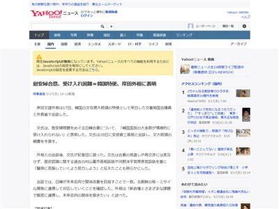 韓国 日本 慰安婦 日韓合意 反故 受け入れられないに関連した画像-02