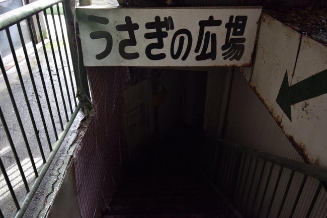 うさぎの広場 看板 お化け屋敷に関連した画像-02