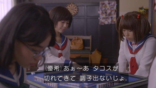 実写ドラマ 咲 咲-Saki- 京太郎 紙 存在に関連した画像-10