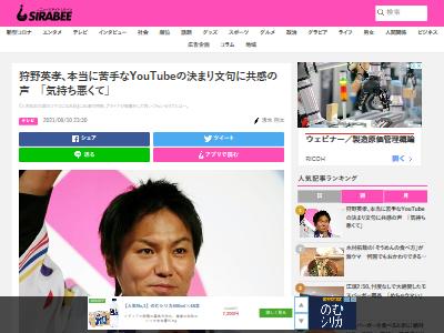 狩野英孝Youtubeチャンネル登録決まり文句に関連した画像-02