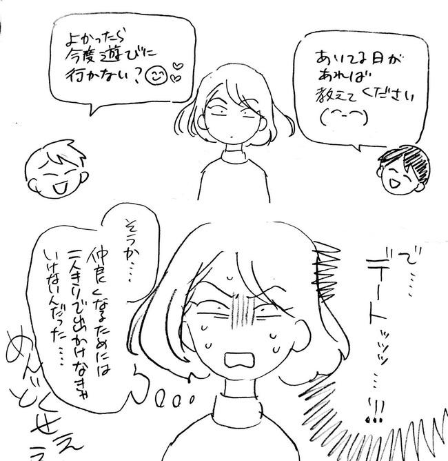 オタク 婚活 街コン 体験漫画 SSR リア充に関連した画像-29