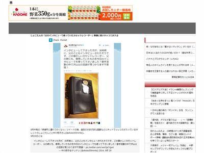 中川翔子 しょこたん カセットレコーダーに関連した画像-02