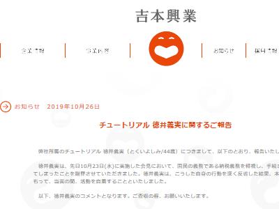 徳井義実 活動自粛 吉本興業に関連した画像-02