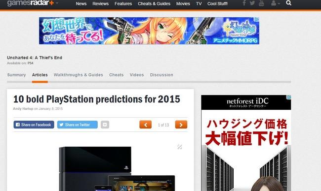 2015年 PS4に関連した画像-02