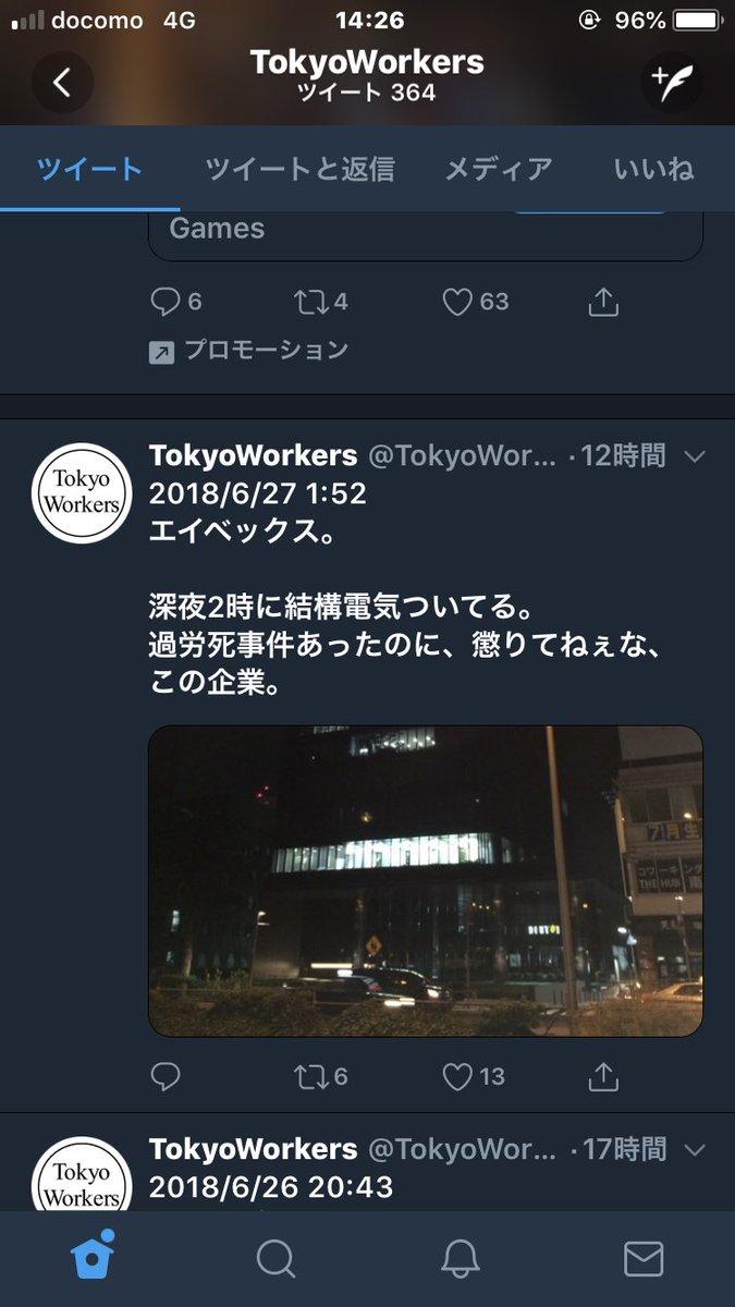 Twitter 有益なアカウント 企業 消灯時間 TokyoWorkers タイムプラス撮影に関連した画像-05