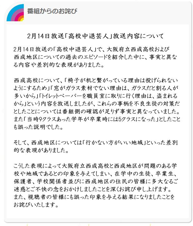 アメトーーク大阪西成謝罪に関連した画像-03