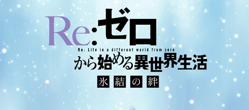 『Re:ゼロから始める異世界生活 氷結の絆』 2019年秋に劇場上映決定!!キービジュアルが公開!