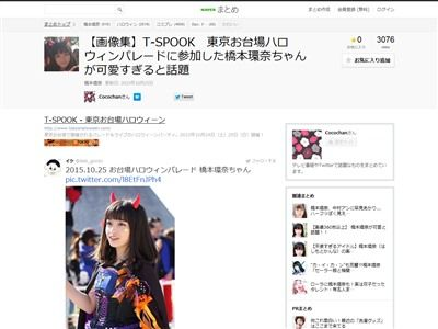 ハロウィン お台場 橋本環奈 アイドル パレードに関連した画像-02