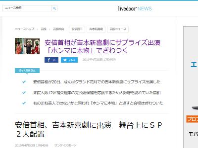 安倍首相 吉本新喜劇 出演に関連した画像-02