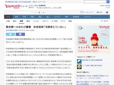 安倍 韓国 慰安婦 おわび 右翼 に関連した画像-02