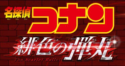 名探偵コナン 劇場版 緋色の弾丸に関連した画像-01