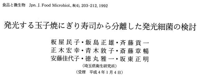 玉子 たまご 寿司 発光 原因 判明に関連した画像-02