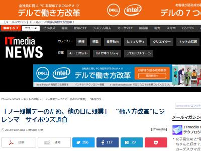 日本企業 働き方改革 ノー残業デー 矛盾に関連した画像-02