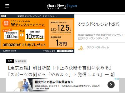 朝日新聞 東京五輪 社説 中止 応援 特設ページ ダブスタに関連した画像-02