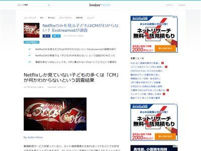 CM コマーシャル Netflix 子どもに関連した画像-02