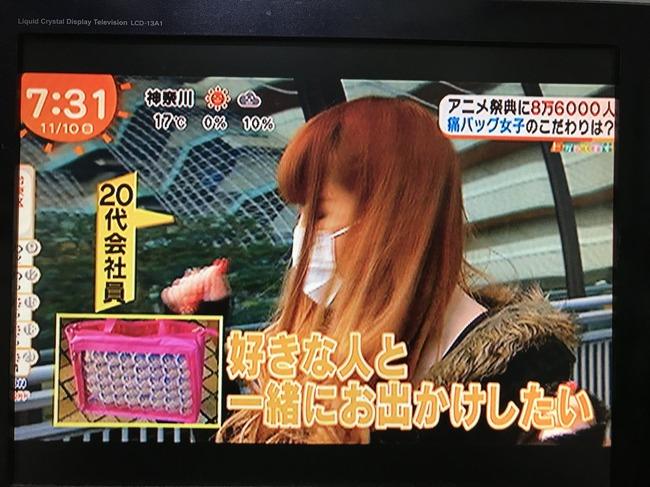 めざましテレビ 痛バッグ 特集 総額 100万円に関連した画像-23